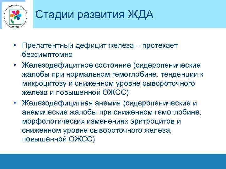 Стадии развития ЖДА • Прелатентный дефицит железа – протекает бессимптомно • Железодефицитное состояние (сидеропенические