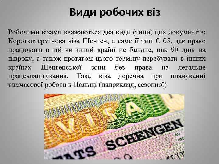 Види робочих віз Робочими візами вважаються два види (типи) цих документів: Короткотермінова віза Шенген,