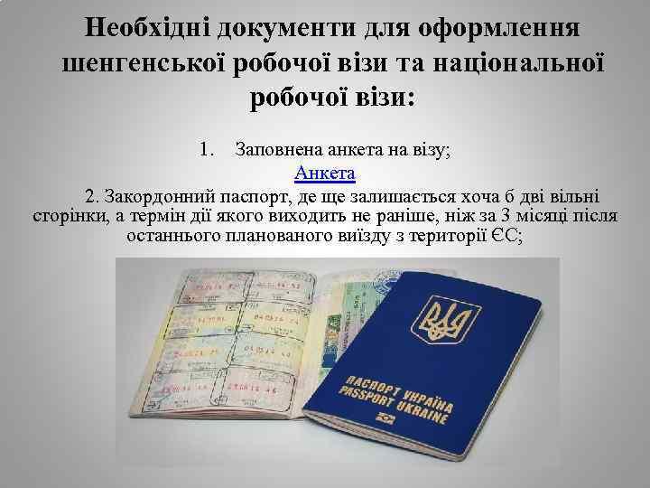 Необхідні документи для оформлення шенгенської робочої візи та національної робочої візи: 1. Заповнена анкета