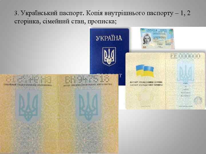 3. Український паспорт. Копія внутрішнього паспорту – 1, 2 сторінка, сімейний стан, прописка;