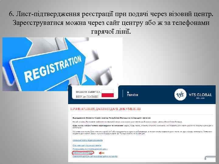 6. Лист-підтвердження реєстрації при подачі через візовий центр. Зареєструватися можна через сайт центру або
