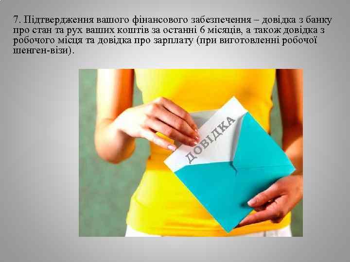7. Підтвердження вашого фінансового забезпечення – довідка з банку про стан та рух ваших