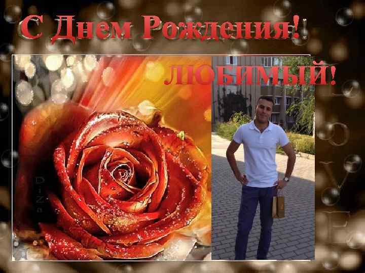 С днем рождения мой дорогой любимый человечек