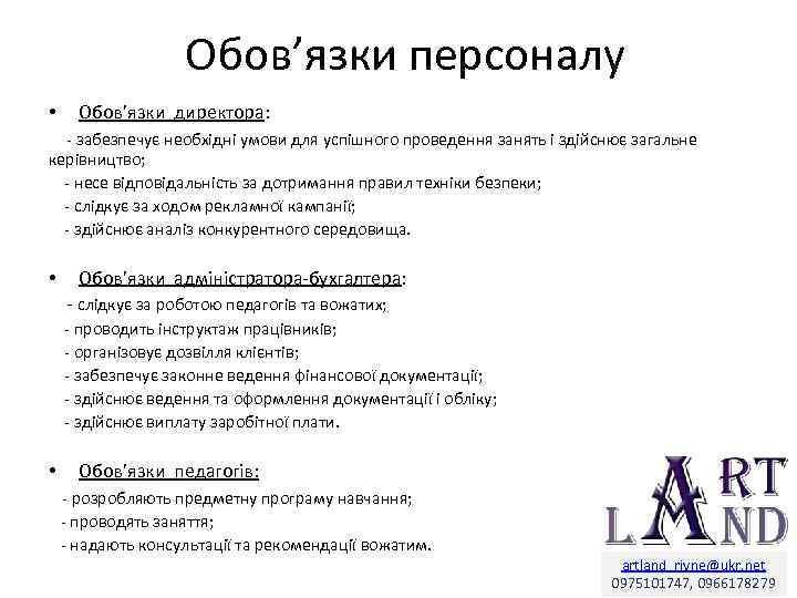 Обов'язки персоналу • Обов'язки директора: - забезпечує необхідні умови для успішного проведення занять і