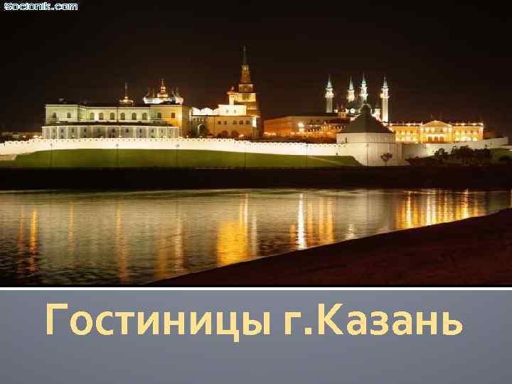 Гостиницы г. Казань