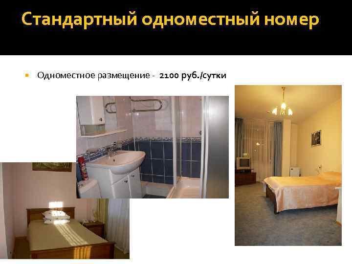 Стандартный одноместный номер Одноместное размещение - 2100 руб. /сутки