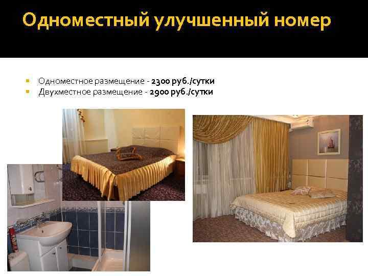 Одноместный улучшенный номер Одноместное размещение - 2300 руб. /сутки Двухместное размещение - 2900 руб.