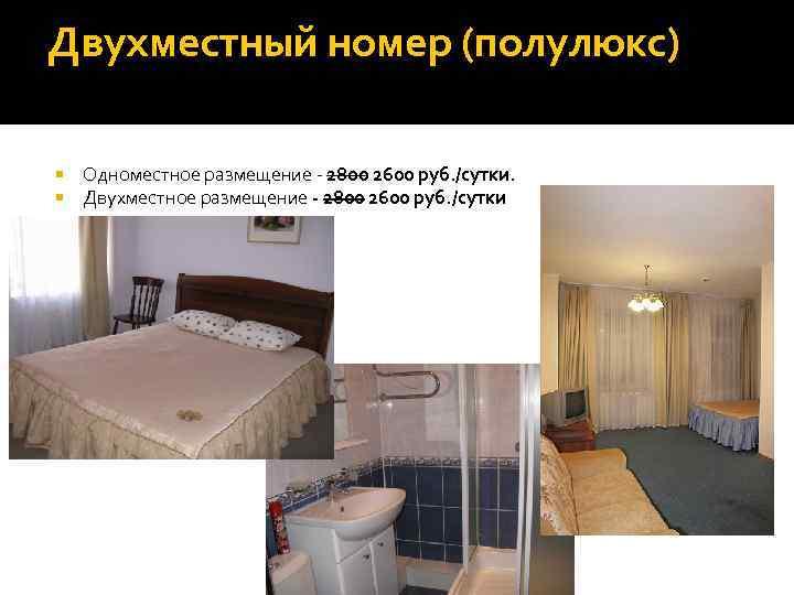 Двухместный номер (полулюкс) Одноместное размещение - 2800 2600 руб. /сутки. Двухместное размещение - 2800