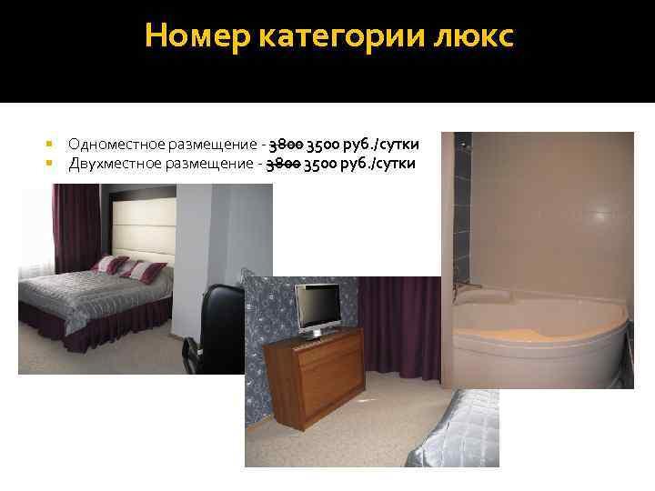Номер категории люкс Одноместное размещение - 3800 3500 руб. /сутки Двухместное размещение - 3800