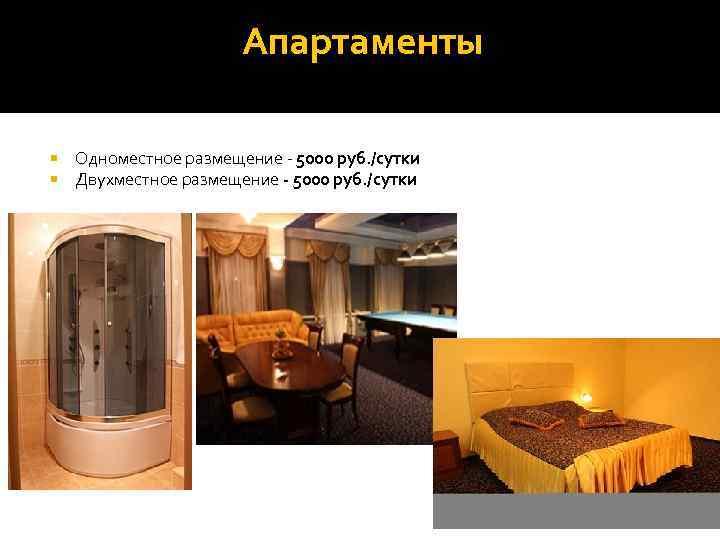 Апартаменты Одноместное размещение - 5000 руб. /сутки Двухместное размещение - 5000 руб. /сутки
