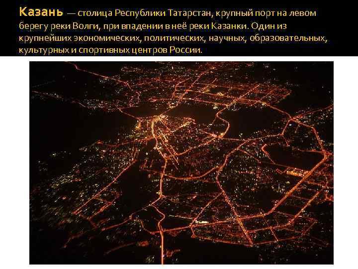 Казань — столица Республики Татарстан, крупный порт на левом берегу реки Волги, при впадении