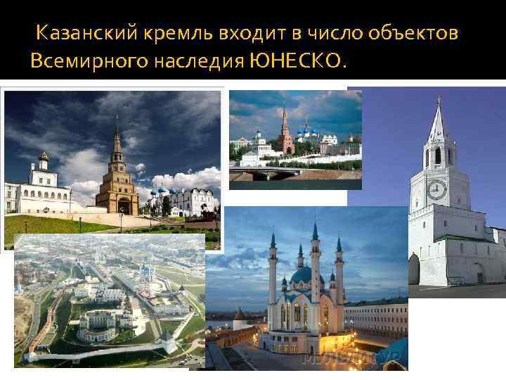 Казанский кремль входит в число объектов Всемирного наследия ЮНЕСКО.
