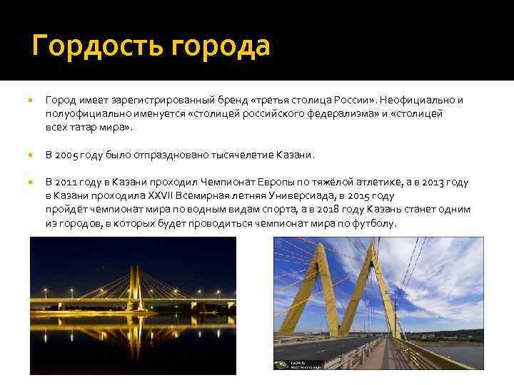 Гордость города Город имеет зарегистрированный бренд «третья столица России» . Неофициально и полуофициально именуется