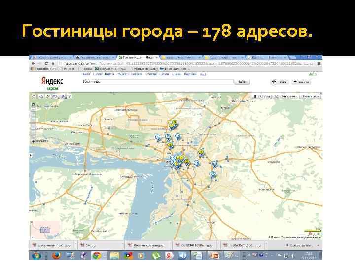 Гостиницы города – 178 адресов.