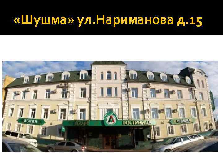 «Шушма» ул. Нариманова д. 15