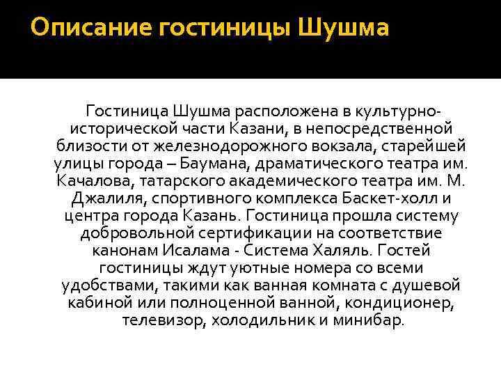 Описание гостиницы Шушма Гостиница Шушма расположена в культурноисторической части Казани, в непосредственной близости от
