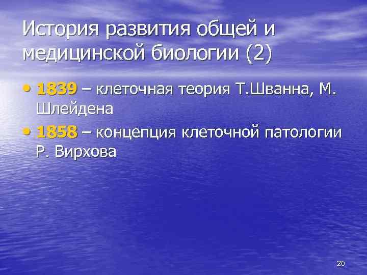 История развития общей и медицинской биологии (2) • 1839 – клеточная теория Т. Шванна,