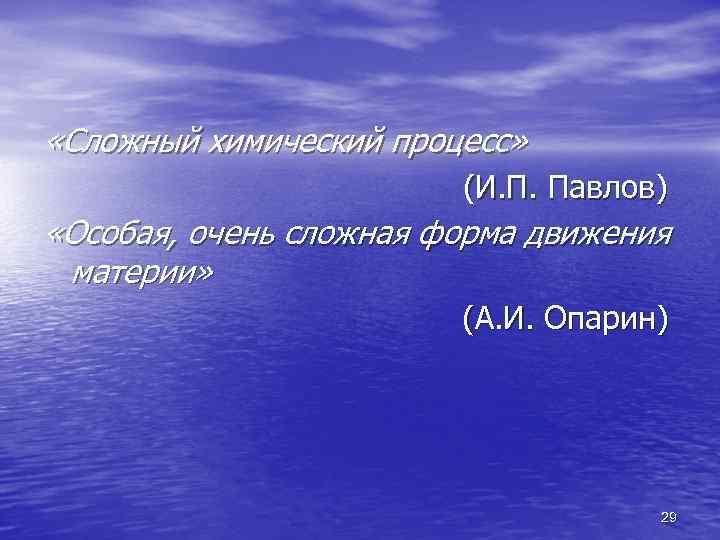 «Сложный химический процесс» (И. П. Павлов) «Особая, очень сложная форма движения материи» (А.