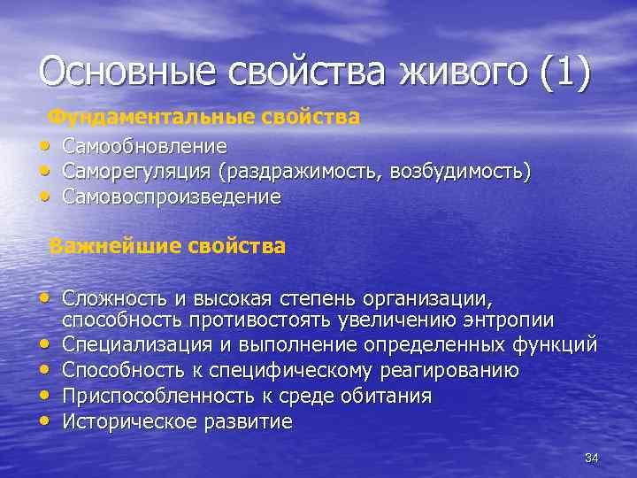 Основные свойства живого (1) Фундаментальные свойства • Самообновление • Саморегуляция (раздражимость, возбудимость) • Самовоспроизведение