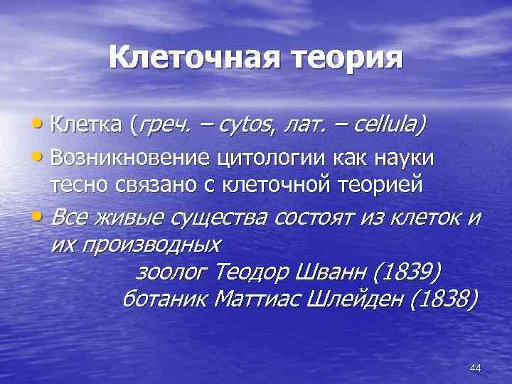 Клеточная теория • Клетка (греч. – cytos, лат. – cellula) • Возникновение цитологии как
