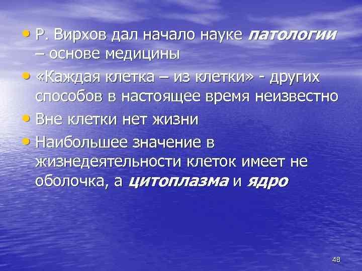 • Р. Вирхов дал начало науке патологии – основе медицины • «Каждая клетка