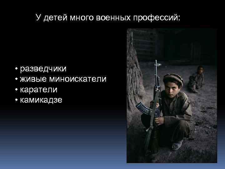 У детей много военных профессий: • разведчики • живые миноискатели • каратели • камикадзе