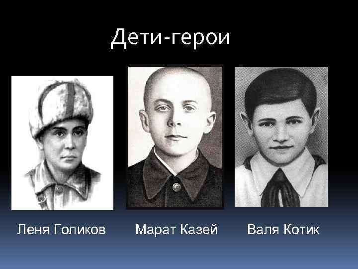 Дети-герои Леня Голиков Марат Казей Валя Котик