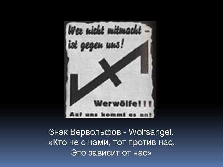 Знак Вервольфов - Wolfsangel. «Кто не с нами, тот против нас. Это зависит от
