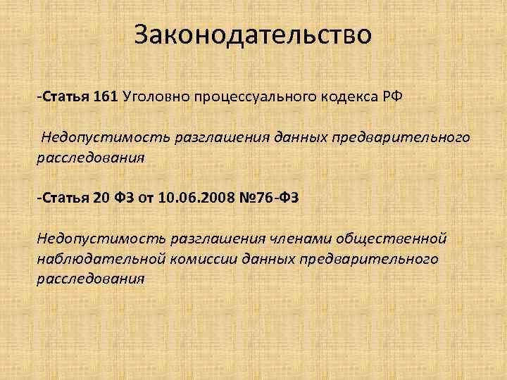 Законодательство -Статья 161 Уголовно процессуального кодекса РФ Недопустимость разглашения данных предварительного расследования -Статья 20