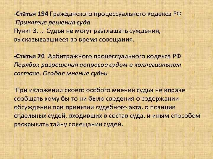 -Статья 194 Гражданского процессуального кодекса РФ Принятие решения суда Пункт 3. … Судьи не