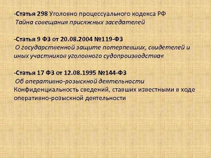 -Статья 298 Уголовно процессуального кодекса РФ Тайна совещания присяжных заседателей -Статья 9 ФЗ от