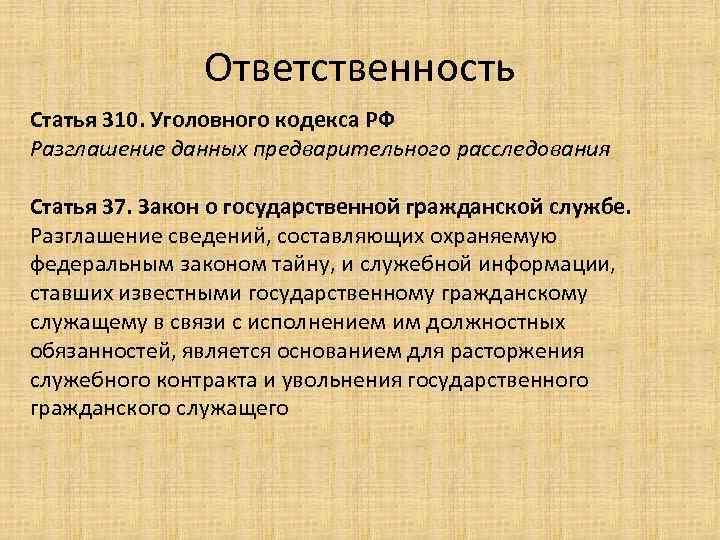 Ответственность Статья 310. Уголовного кодекса РФ Разглашение данных предварительного расследования Статья 37. Закон о