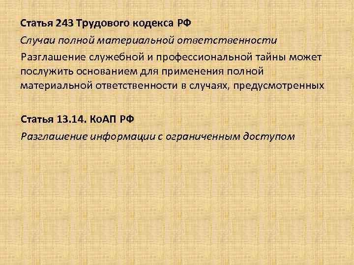 Статья 243 Трудового кодекса РФ Случаи полной материальной ответственности Разглашение служебной и профессиональной тайны