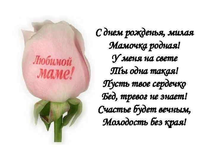маленькие стихи маме на день рождения от сына