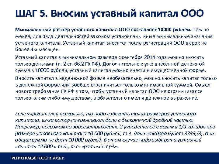 ШАГ 5. Вносим уставный капитал ООО Минимальный размер уставного капитала ООО составляет 10000 рублей.