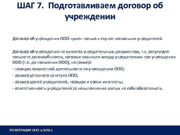 ШАГ 7. Подготавливаем договор об учреждении Договор об учреждении ООО нужен только в случае