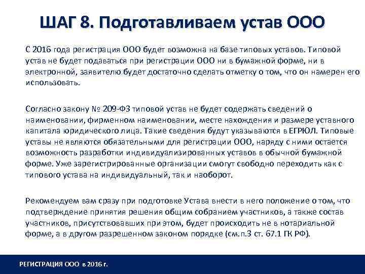 ШАГ 8. Подготавливаем устав ООО С 2016 года регистрация ООО будет возможна на базе
