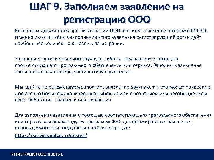 ШАГ 9. Заполняем заявление на регистрацию ООО Ключевым документом при регистрации ООО является заявление