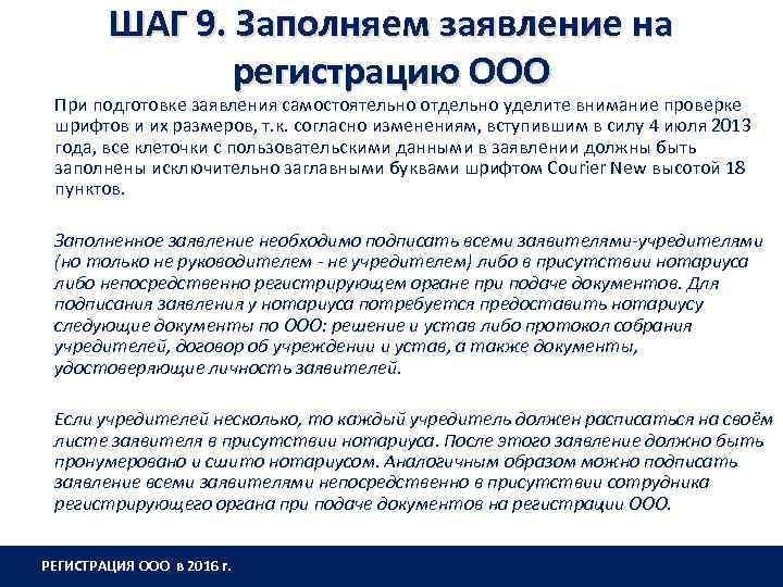 ШАГ 9. Заполняем заявление на регистрацию ООО При подготовке заявления самостоятельно отдельно уделите внимание