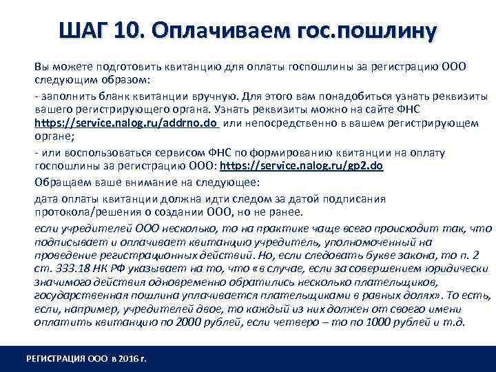 ШАГ 10. Оплачиваем гос. пошлину Вы можете подготовить квитанцию для оплаты госпошлины за регистрацию