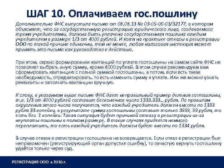 ШАГ 10. Оплачиваем гос. пошлину Дополнительно ФНС выпустила письмо от 08. 13 № 03