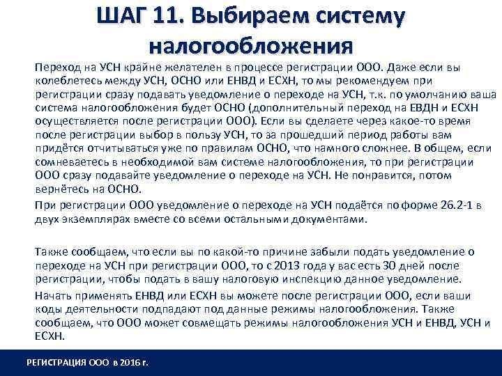 ШАГ 11. Выбираем систему налогообложения Переход на УСН крайне желателен в процессе регистрации ООО.