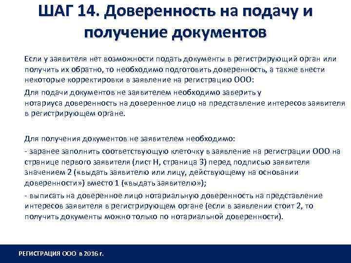 ШАГ 14. Доверенность на подачу и получение документов Если у заявителя нет возможности подать