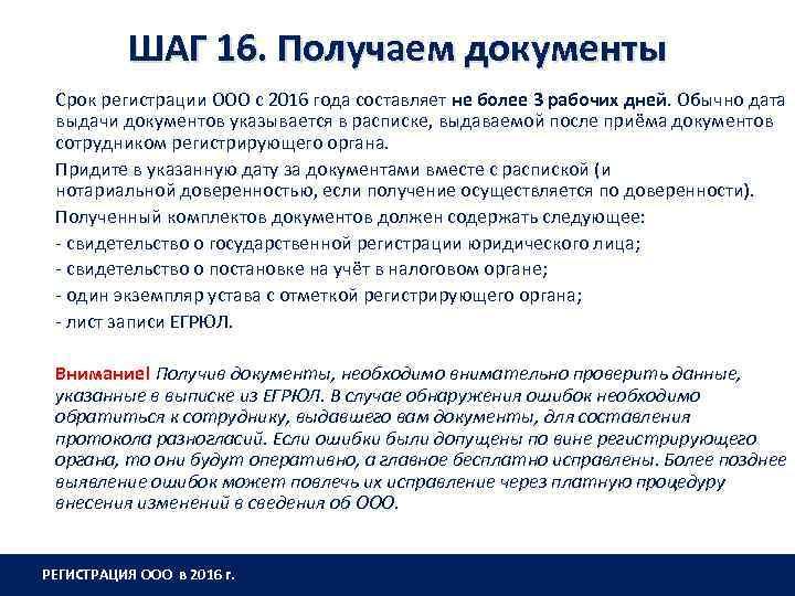 ШАГ 16. Получаем документы Срок регистрации ООО с 2016 года составляет не более 3