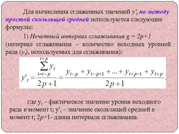 Для вычисления сглаженных значений y′t по методу простой скользящей средней используются следующие формулы: 1)