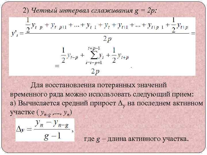 2) Четный интервал сглаживания g = 2 p: Для восстановления потерянных значений временного ряда