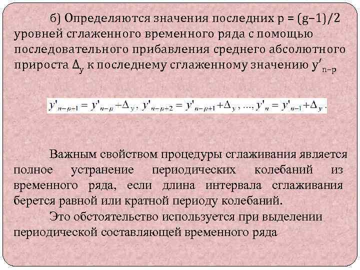 б) Определяются значения последних р = (g– 1)/2 уровней сглаженного временного ряда с помощью