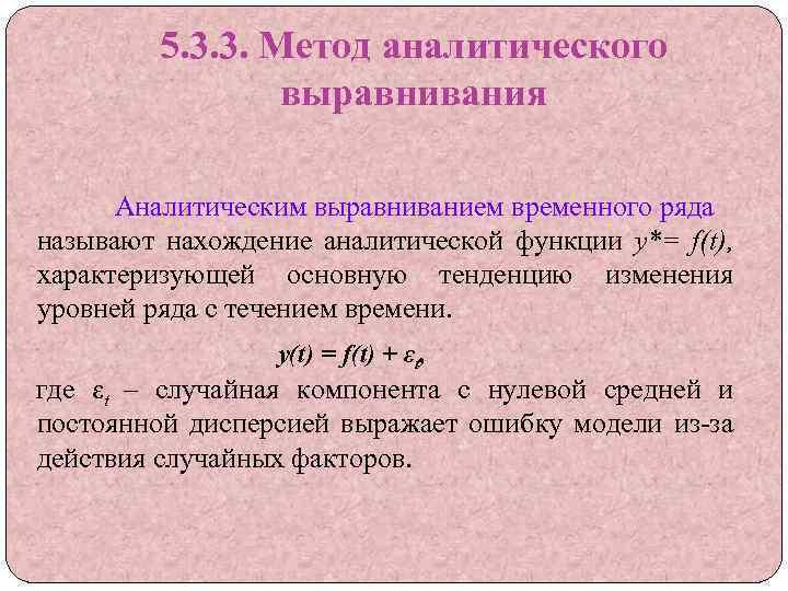 5. 3. 3. Метод аналитического выравнивания Аналитическим выравниванием временного ряда называют нахождение аналитической функции
