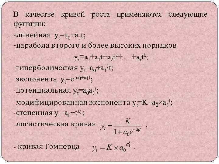 В качестве кривой роста применяются следующие функции: -линейная yt=a 0+a 1 t; -парабола второго