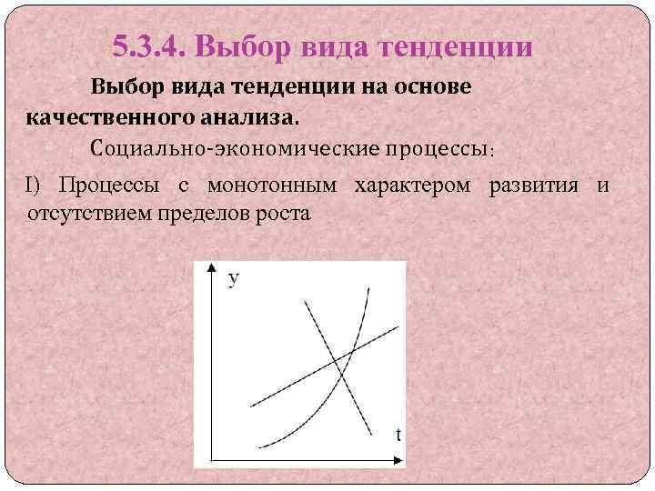 5. 3. 4. Выбор вида тенденции на основе качественного анализа. Социально-экономические процессы: I) Процессы